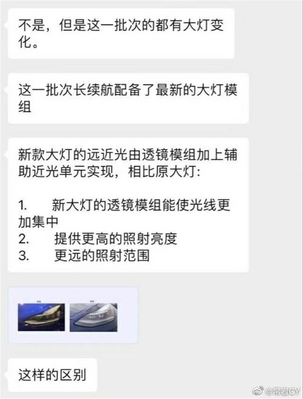 傳說中的 Model 3 新版頭燈已出現在中國車型:更遠、更亮、更集中
