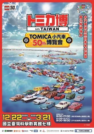 首次海外展出 TOMICA小汽車博覽會預售票即將完售!