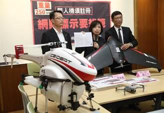 何欣純提醒購買250公克以上空拍機 要先上網註冊避免誤觸法令