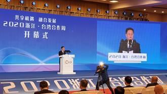 2020浙台合作周開幕 總投資額48.3億美元