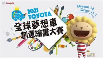 全台規模最大兒童繪畫比賽 TOYOTA夢想車徵件起跑