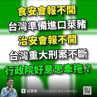 行政院違法不開會還反批在野黨 呂謦煒:怎好意思牽拖?
