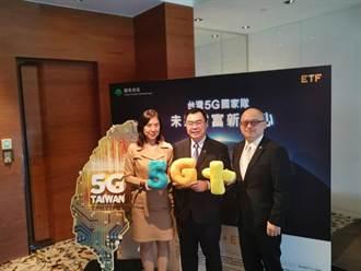 台股第一檔 國泰台灣5G+ETF18日將募集