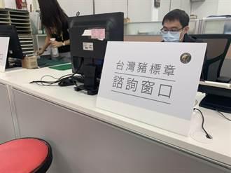 竹市首創設置「台灣豬標章諮詢窗口」 協助申辦台灣豬標章
