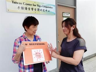 中正大學手語所繪本翻譯 助聽損兒閱讀無障礙