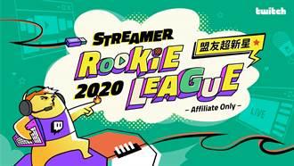 明日之星就是你!《2020 Twitch Rookie League盟友超新星》活動閃耀登場