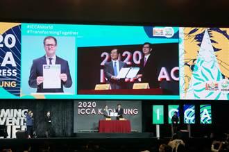 ICCA年會閉幕 陳其邁簽署高雄議定書