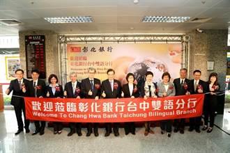 彰銀推「友善雙語金融服務」 2028年全台分行完成雙語化目標