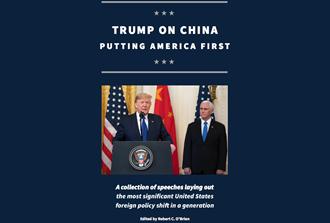 白宮發表《川普論中國》文集 展示美外交政策歷史性大轉變