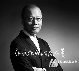 金馬導演張毅追思紀念會時間公佈 11/20舉行