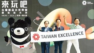台灣精品未來樂園 驚喜爆表