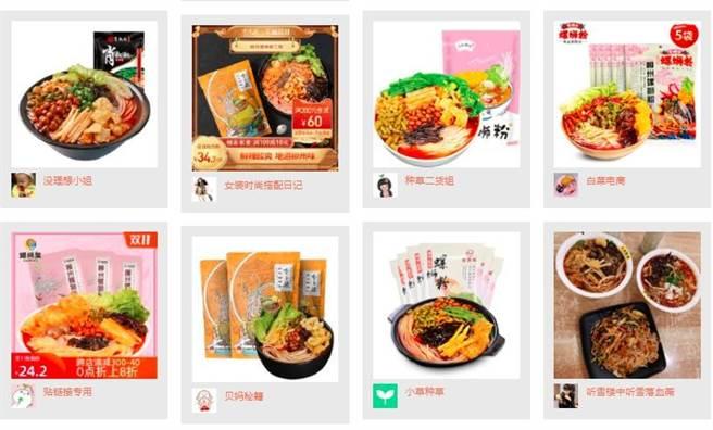 網路市場琳瑯滿目的柳州螺螄粉即時包,相關品牌有數百種。(圖/網路)