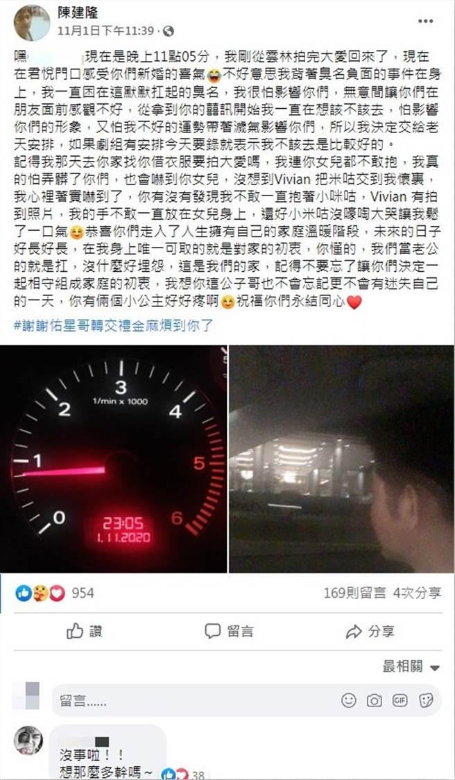 陳建隆PO文祝福新人潘逸安。(圖/FB@陳建隆)