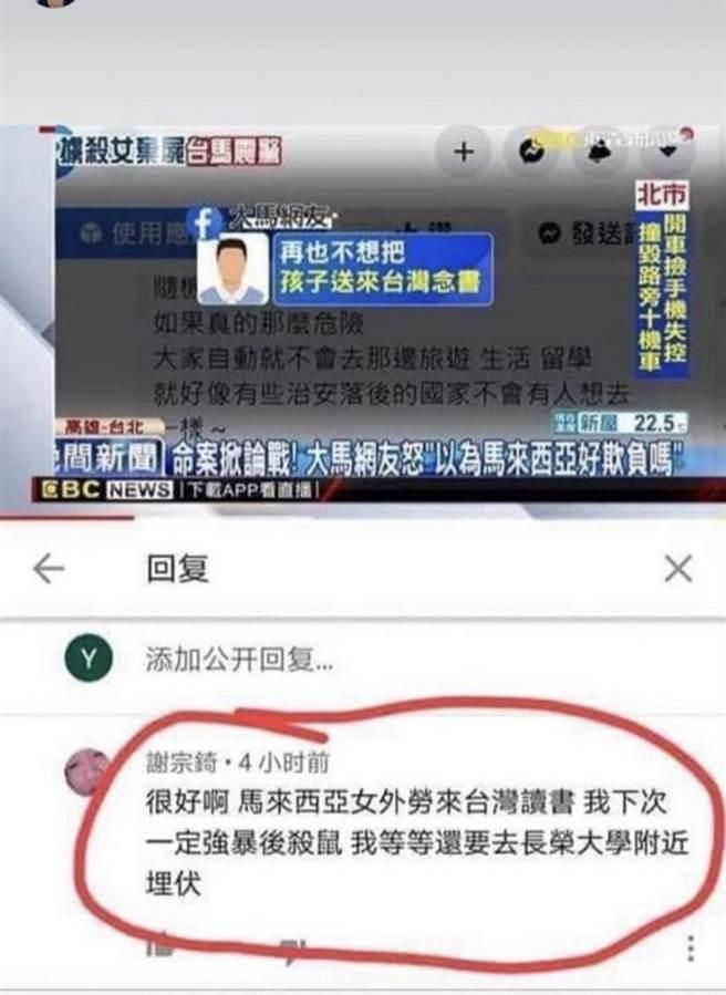 一名網友留言要到大學埋伏犯案,警方啟動偵查將逮人。(讀者提供/曹婷婷台南傳真)
