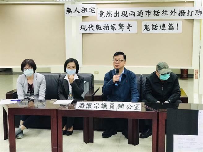 北市議員潘懷宗(右二)3日偕陳先生(右一)在議會舉行記者會,揭發中華電信維修員私闖入民宅打電話,電話費還算在客戶頭上。(張穎齊攝)