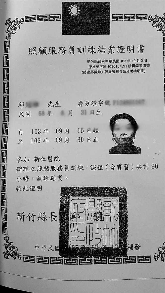 祥暉服務企業社涉嫌幫員工偽造照服員結業證書、長照服務證,讓從未受過訓的員工上線變長照員。(翻攝照片/蔡依珍桃園傳真)