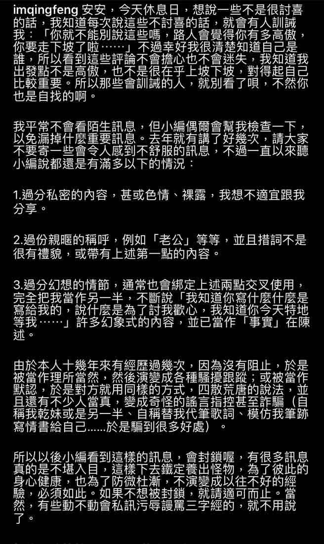 青峰IG貼文。(翻攝自青峰IG)