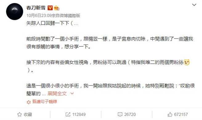 一名女網友表示她只是想做切除息肉手術,卻折騰了近3個。(圖/翻攝自微博)