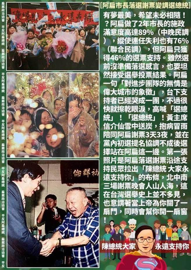 陳水扁1998年競選台北市長連任失利,謝票3天3夜。(圖/摘自陳水扁臉書)