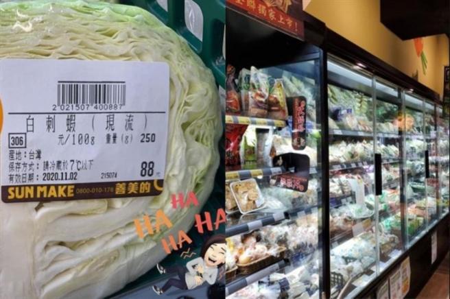 網友PO出全聯高麗菜標籤鬧笑話。(圖/截自《我愛全聯-好物老實説》)