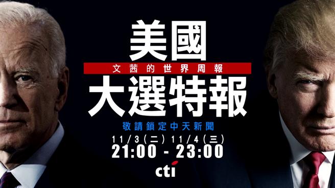 中天新聞台《文茜的世界周報》主持人陳文茜將在3日(週二)及4日(週三)連續兩天主持美選特別節目。(圖/中天新聞台提供)