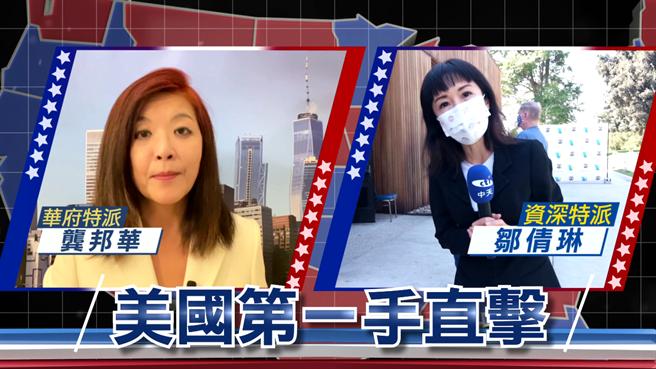 兩大資深特派龔邦華和鄒倩琳則在美國第一線掌握最新消息。(圖/中天新聞台提供)