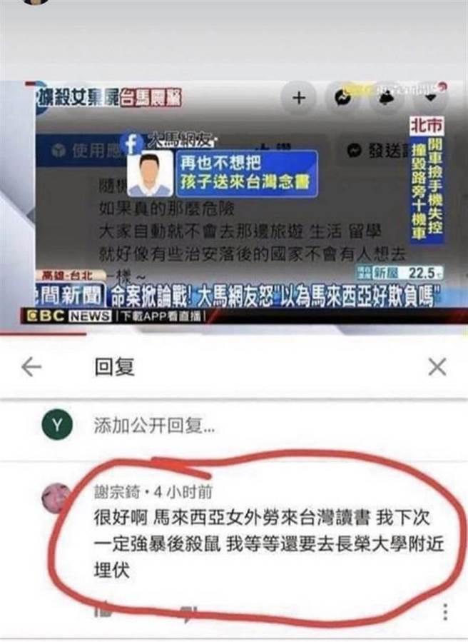 有民眾網路留言恐嚇馬國女性,台南檢警已傳喚帳戶所有人到案說明,正深入調查中。(讀者提供/洪榮志台南傳真)