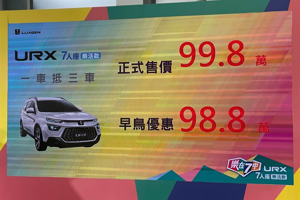 Luxgen三合一7座休旅URX 7人座樂活款 早鳥價98.8萬上市。