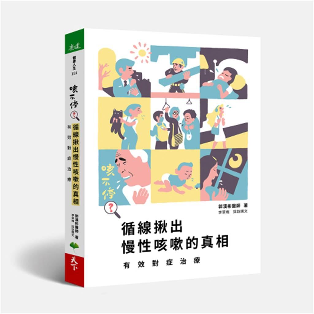 (圖/康健出版提供)