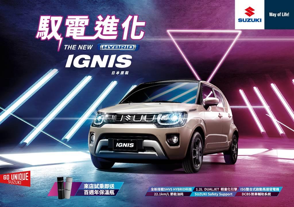 SUZUKI全車系舊換新優惠實施中,THE NEW IGNIS限時入主63萬元起。