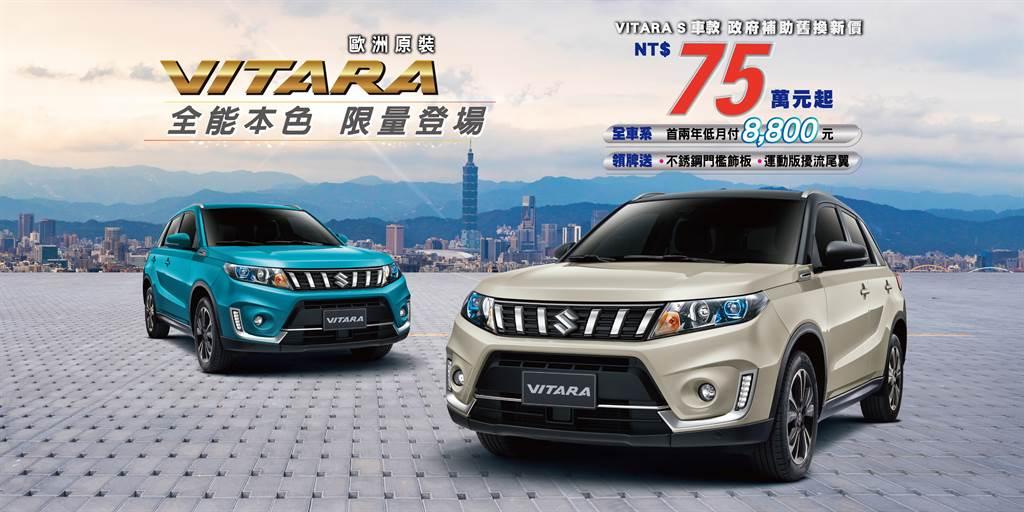 VITARA S車款政府補助舊換新優惠價75萬元起,另外VITARA全車系首兩年低月付,只要8,800元,領牌就送不鏽鋼門檻飾板、運動版擾流尾翼。