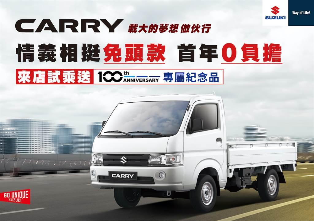 SUZUKI CARRY推出0頭款、首年零負擔的超殺方案,讓頭家們能夠放手打拚。