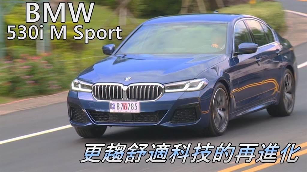 BMW 530i M Sport 更趨舒適科技的再進化|新車試駕
