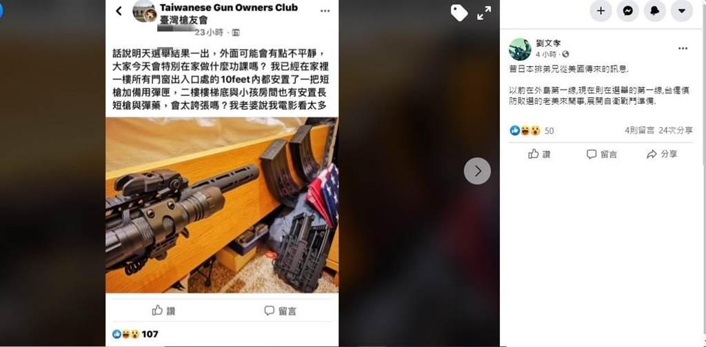 劉文孝指出,在美台僑正在準備槍枝,以防備選後可能的暴動和騷擾。(翻攝自劉文孝臉書)
