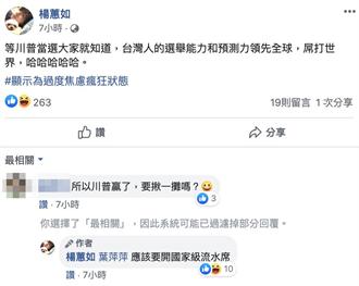 楊蕙如「過度焦慮 」 喊:川普當選要開國家級流水席