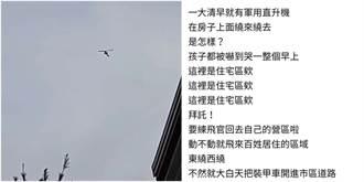 國軍直升機嚇哭孩子 爸嗆「絕對投訴」:參謀總長鞠躬道歉