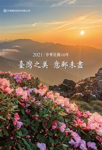 意「郵」未盡 中華郵政推出110年月曆集郵商品