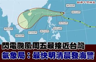 閃電颱風周五最接近台灣 氣象局:最快明清晨發海警