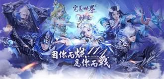 《完美世界2 Online》今日改版推出「小仙童」、「盜墓副本」等玩法 14週年慶祝活動同步登場