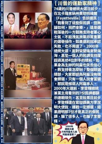 2000年總統大選 扁:李登輝當年被7份假民調騙