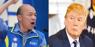 韓國瑜2024將再起? 資深媒體人:川普是很好的樣本