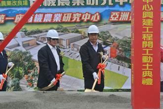 全台首座「有機農業研究中心」動土 有機農業將大幅發展
