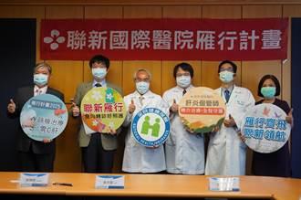 聯新醫院推動雁行計畫 整合醫療資源完整防治C肝