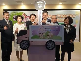 國際獅子會300-C1區捐老人文康車造福中市長輩