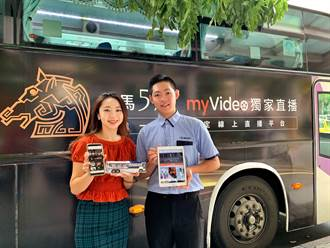 myVideo打造金馬專車 搭指定客運路線贈14天序號免費看