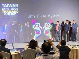 貿協今年唯一海外台灣形象展 台北曼谷同步開展