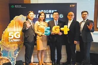 5G+ETF 掌握投資新主流