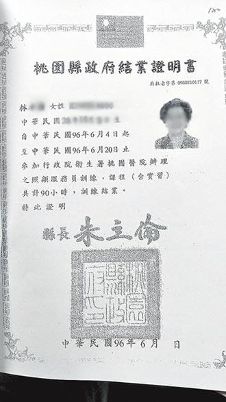 偽造照服員資格 醫院受害聘用