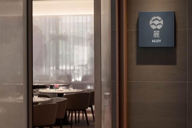 台北中山九昱希爾頓逸林酒店Alley麗餐廳。(業者提供)