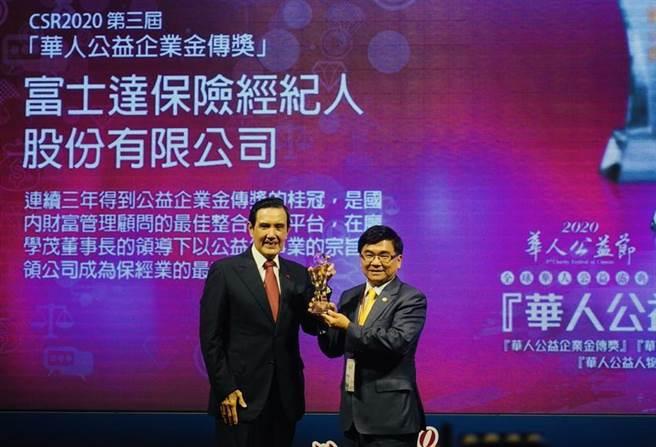 (富士達保險經紀人董事長廖學茂(右)連續三年獲頒「華人公益企業人物金傳獎」,由前總統馬英九(左)頒獎。 圖/富士達保經提供)